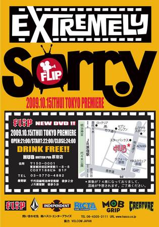 FLIPチーム_EXTREMERY_SORRY_プレミア試写会