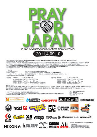 PRAYFORJAPAN-FLYER.jpg